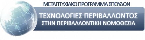 ΤΜΗΜΑΤΟΣ ΜΗΧΑΝΙΚΩΝ ΠΕΡΙΒΑΛΛΟΝΤΟΣ