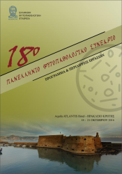 18o Phytopathologiko Synedrio