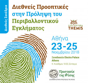 A4 GR Afisa 2018 Diethnes Sinedrio THEMIS banner