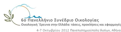 panelliniosinedriooikologias