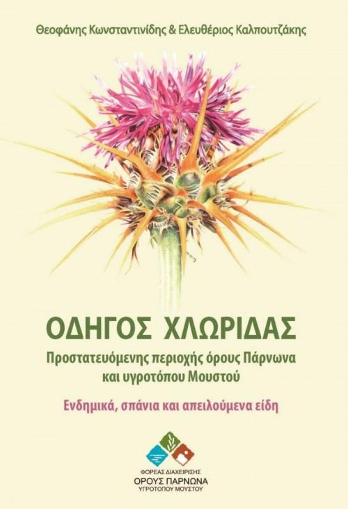 rsz plant guide parnon gr